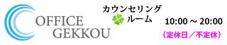 カウンセリング 福岡 | カウンセリングルーム | カウンセリング・心理療法のOFFICE GEKKOU は、お客様の心の相談センターです。