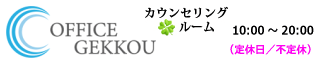 福岡 心理カウンセリング OFFICE GEKKOU | カウンセリング 福岡