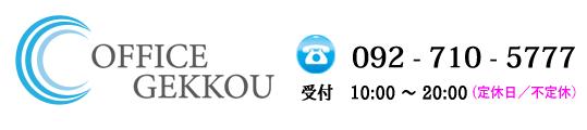 カウンセリング 福岡   カウンセリングルーム   OFFICE GEKKOU は、お客様と丁寧に向き合います。