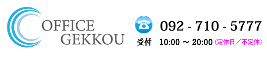 福岡の心理カウンセリングルームならOFFICE GEKKOU